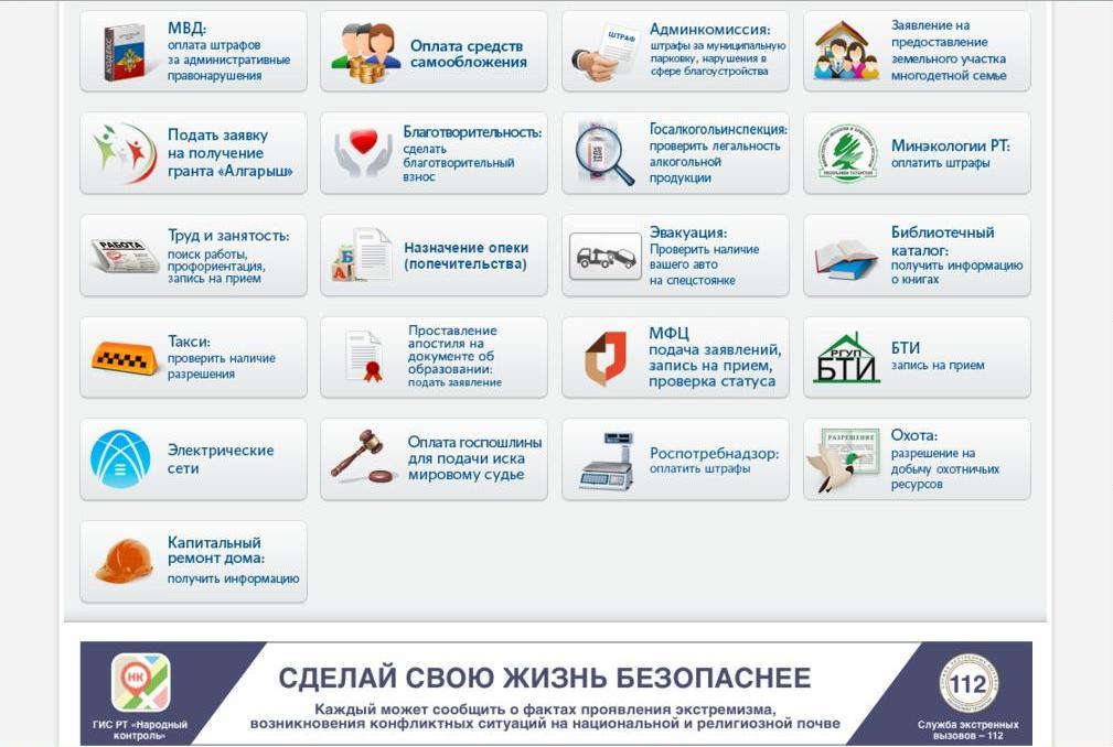 Список услуг на портале
